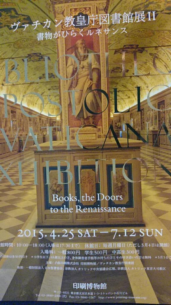 '15Junヴァチカン図書館展.jpg