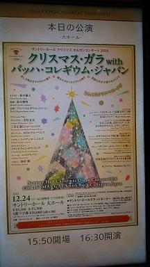 '16Dec BCJクリスマス4.jpg