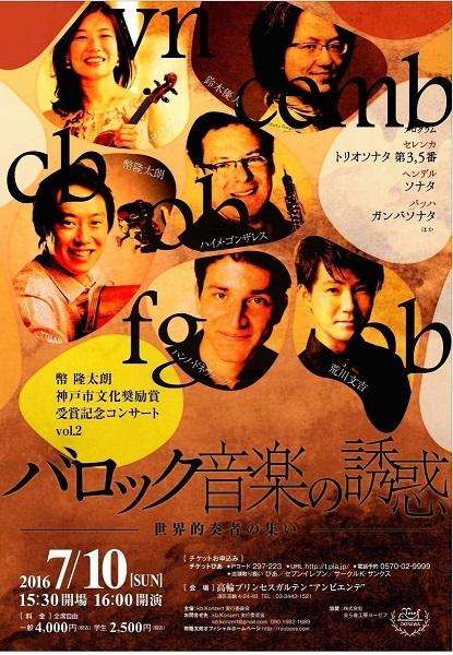'16Julyバロック音楽の誘惑4.jpg