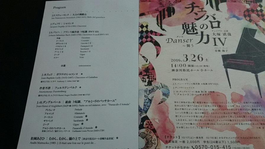 '16Mar大塚チェンバロ.jpg