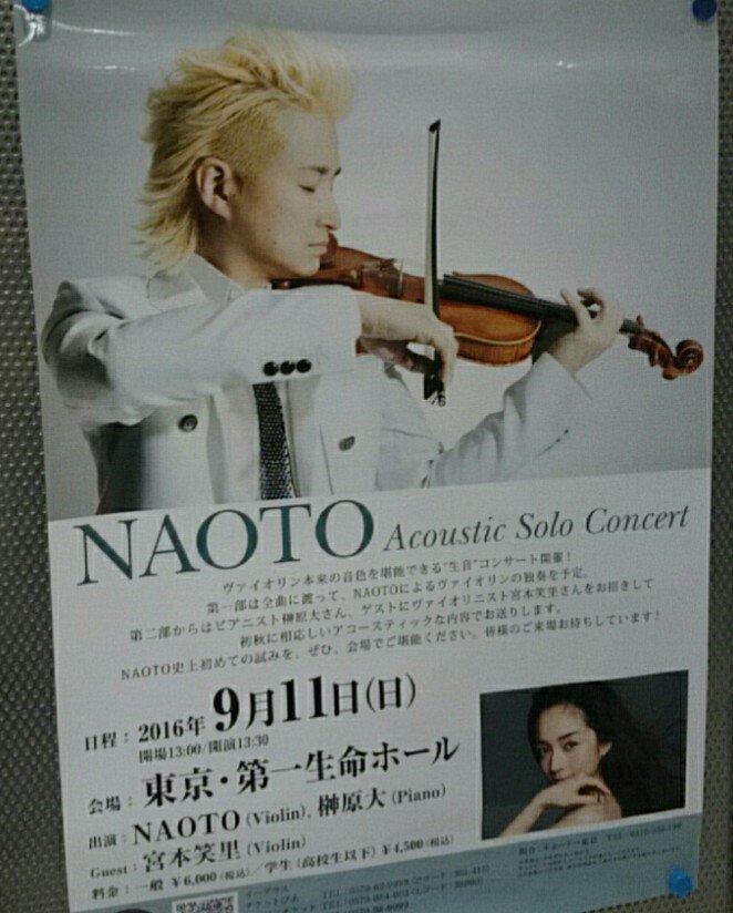 '16Sep NAOTO.jpg