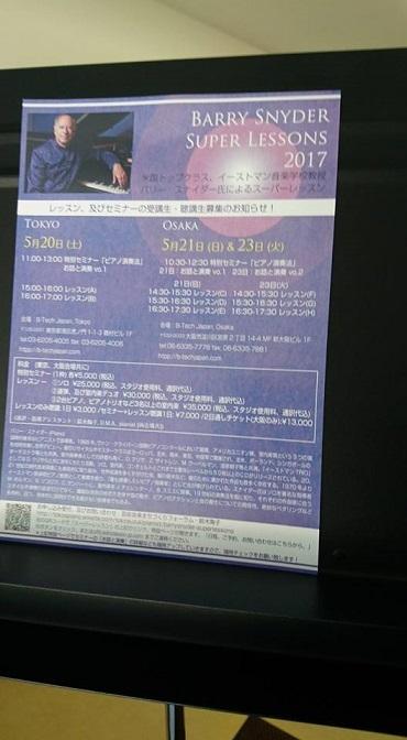 '17Mayバリー・スナイダー2.jpg