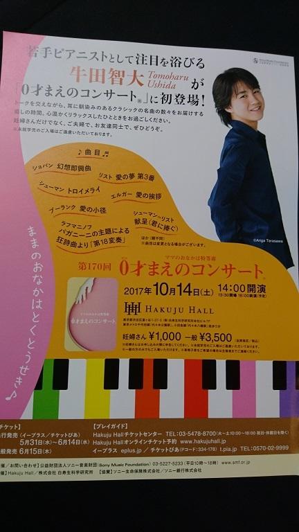 '17Oct牛田2.JPG
