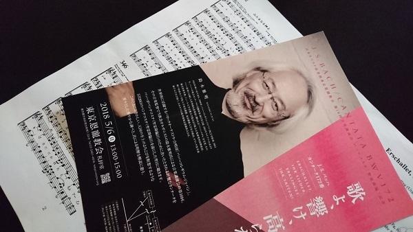 '18Mayカンタータ解説.jpg