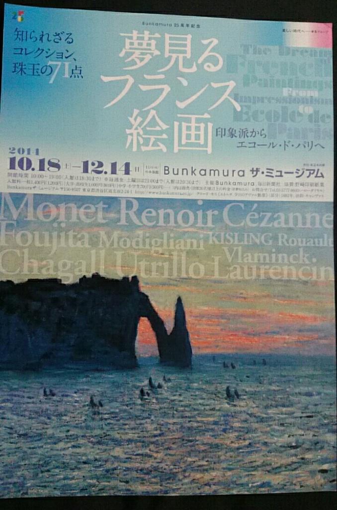 夢見るフランス絵画展.JPG