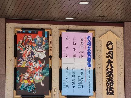 7月大歌舞伎1.jpg